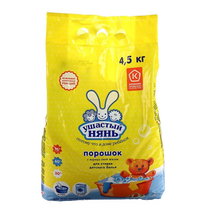 Стиральный порошок Ушастый нянь, для стирки детского белья, 4,5 кг