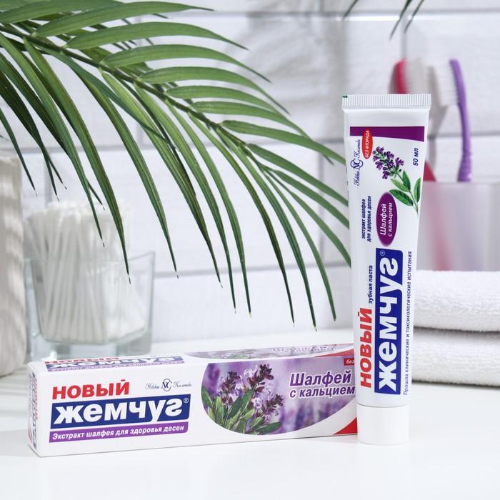 """Зубная паста """"Новый жемчуг: Шалфей с кальцием"""", 50 мл"""