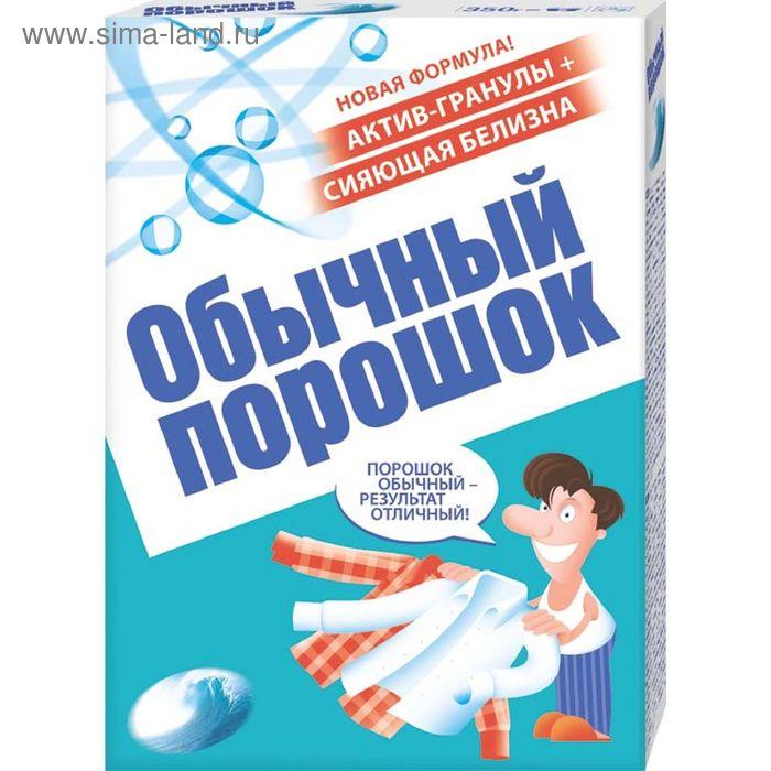 """Стиральный """"Обычный порошок"""" для ручной стирки, 350 г"""