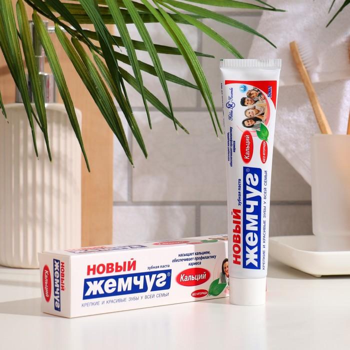 """Зубная паста """"Новый жемчуг: Кальций"""", 50 мл"""