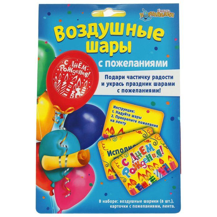 стихи к подарку воздушные шары прикольные раньше