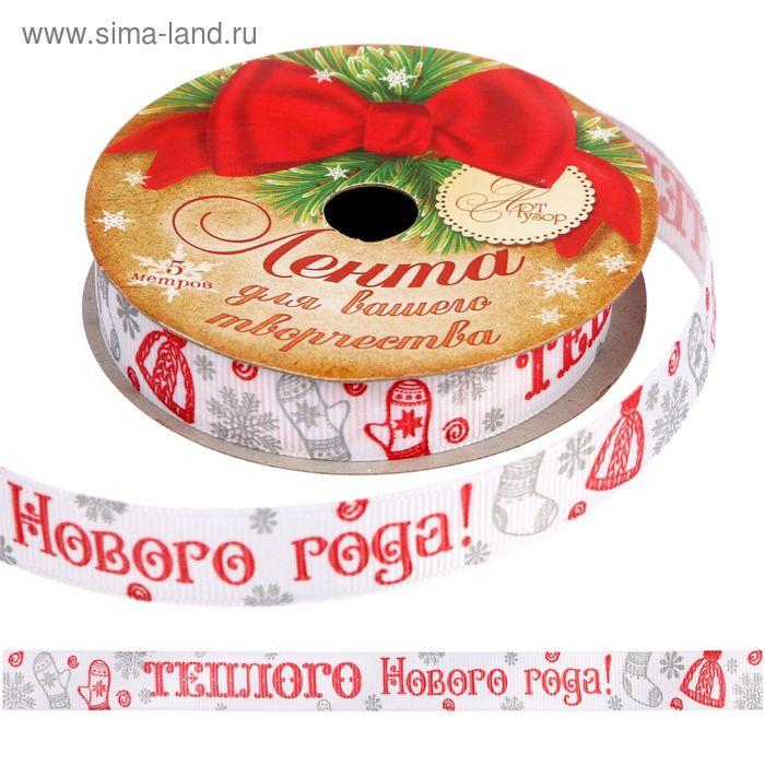 """Лента декоративная репс """"Теплого Нового года"""",1,5 см х 5 м"""