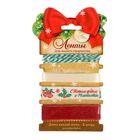Лента декоративная в наборе «С Новым годом и Рождеством!», 4 шт × 2 м