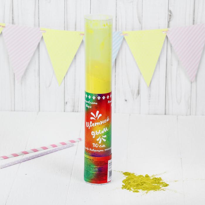 Хлопушка - цветной дым «Яркий взрыв эмоций», 30 см, цвет жёлтый
