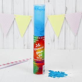 Хлопушка - цветной дым 'Яркий взрыв эмоций' 30 см, цвет синий Ош