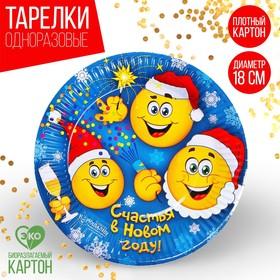 Тарелка бумажная «Счастья в Новом году», смайлики, 18 см. в Донецке