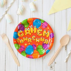 "Plate paper ""happy birthday"" cheerful balls (set of 6 PCs)"