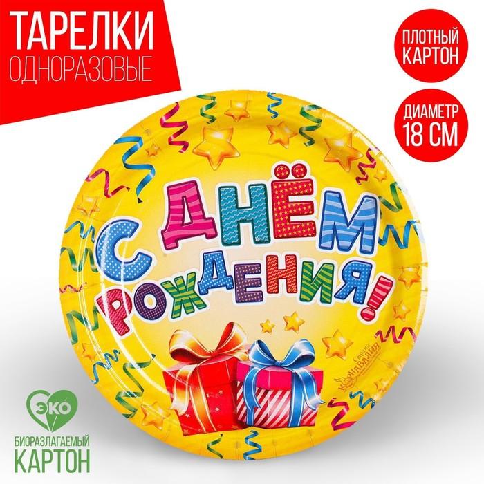 "Set paper plates ""happy Birthday"", 18 cm, 6 PCs."