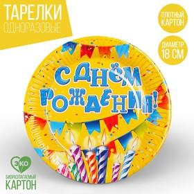Тарелка бумажная «С днём рождения», свечи и гирлянда, набор 6 шт.