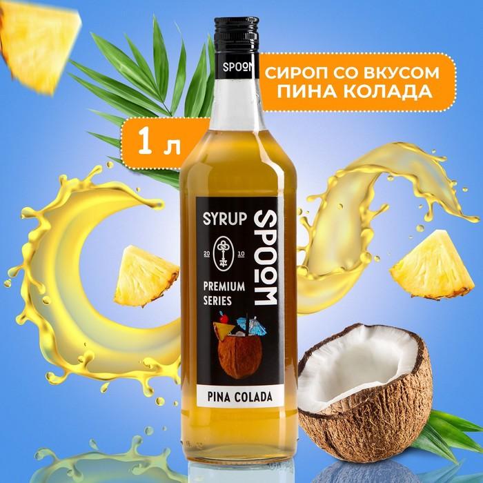 Сироп Spoom Пина Колада, 1 л