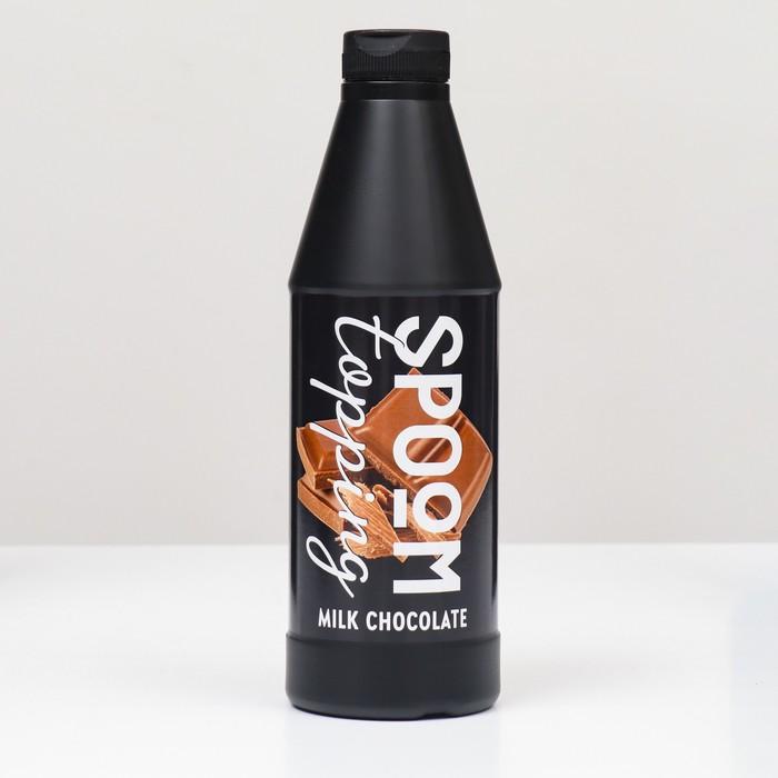 Топпинг Spoom Молочный шоколад, 1 кг