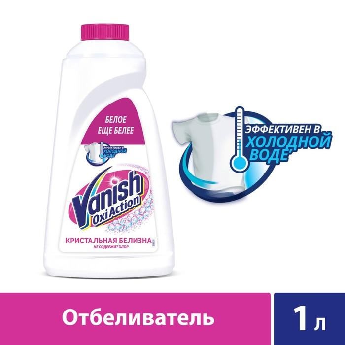 """Пятновыводитель-отбеливатель Vanish Oxi Action """"Кристальная белизна"""", 1 л"""