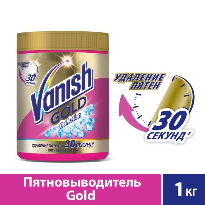 Пятновыводитель Vanish Oxi Action Gold, 1 кг