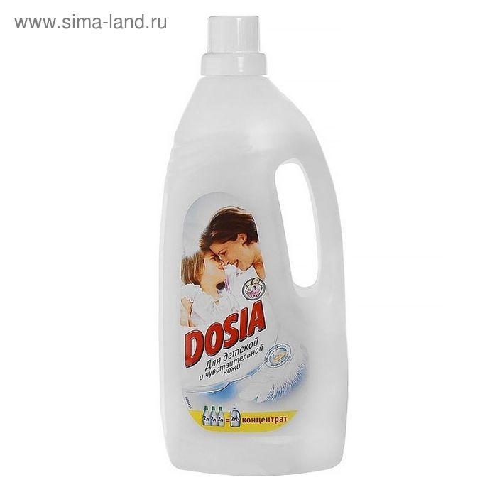 Ополаскиватель для белья Dosia для детской и чувствительной кожи, концентрат, 2 л