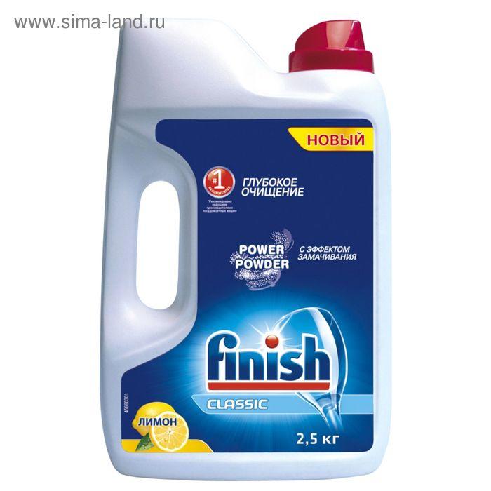 Порошок Finish Power Powder для посудомоечных машин, 2,5 кг
