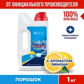 """Порошок для посудомоечных машин Finish """"Лимон"""", 1 кг"""