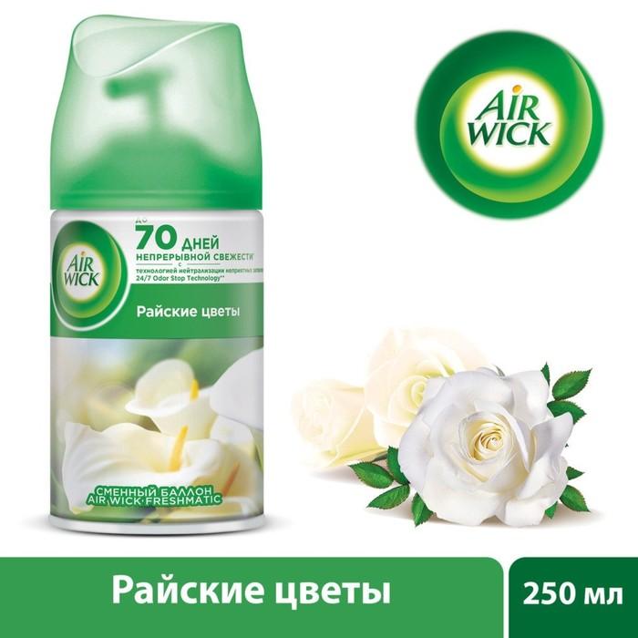Освежитель воздуха Airwick Freshmatic «Райские цветы», сменный баллон, 250 мл - фото 1656873