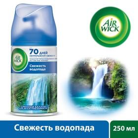 """Сменный баллон Airwick Freshmatic """"Свежесть водопада"""" к автоматизированному освежителю, 250 мл"""