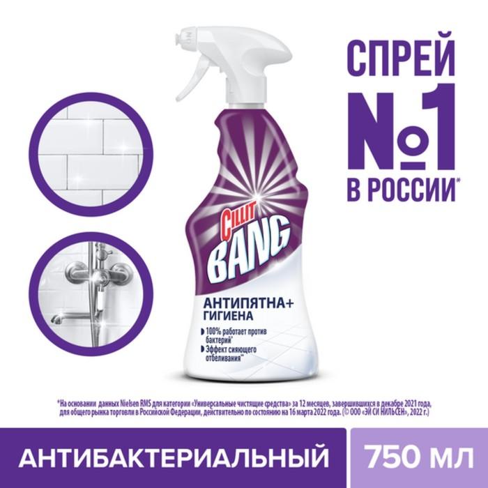 """Средство чистящее Cillit Bang """"Антипятна и гигиена"""" с курком, 750 мл"""
