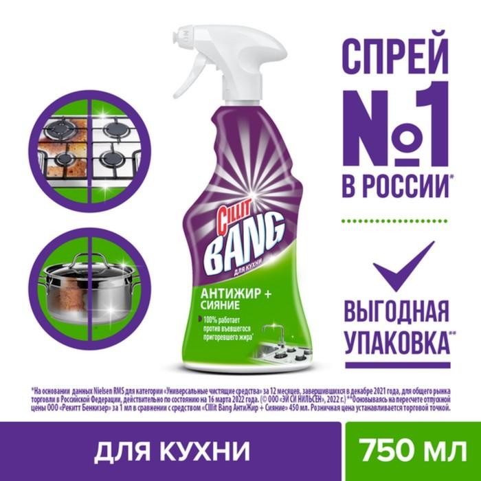 """Средство чистящее Cillit Bang """"Антижир и сияние"""" с курком, 750 мл"""