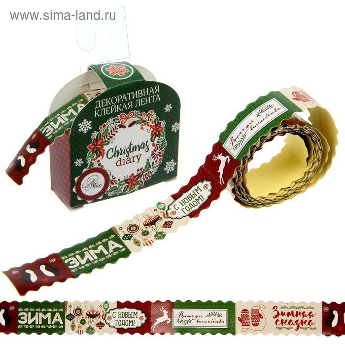 """Декоративная клейкая лента """"Christmas diary"""", 2см х 2 м"""