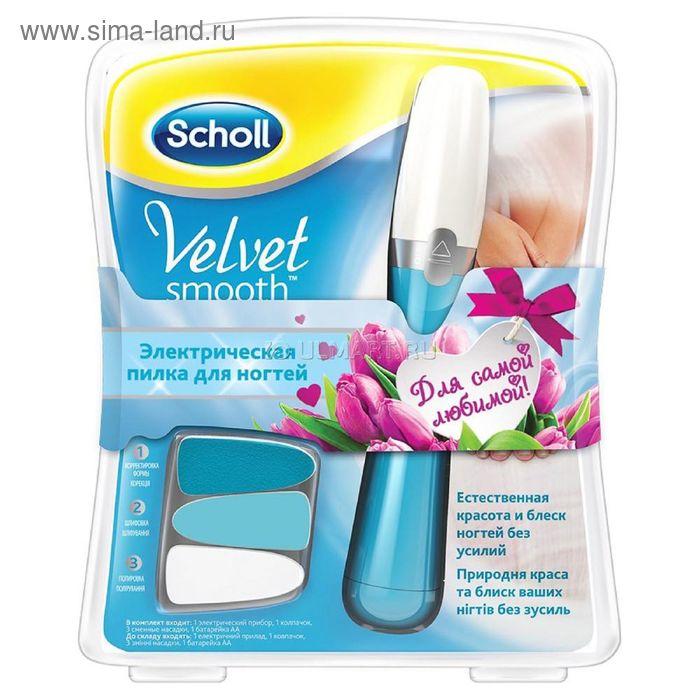 """Электрическая пилка Scholl для ногтей """"Для самой любимой"""""""