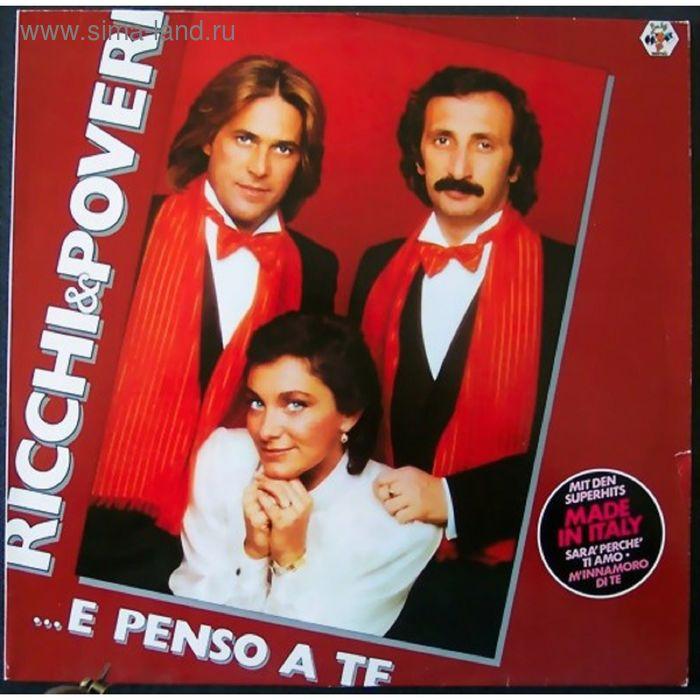 Виниловая пластинка Ricchi & Poveri - Mamma Maria