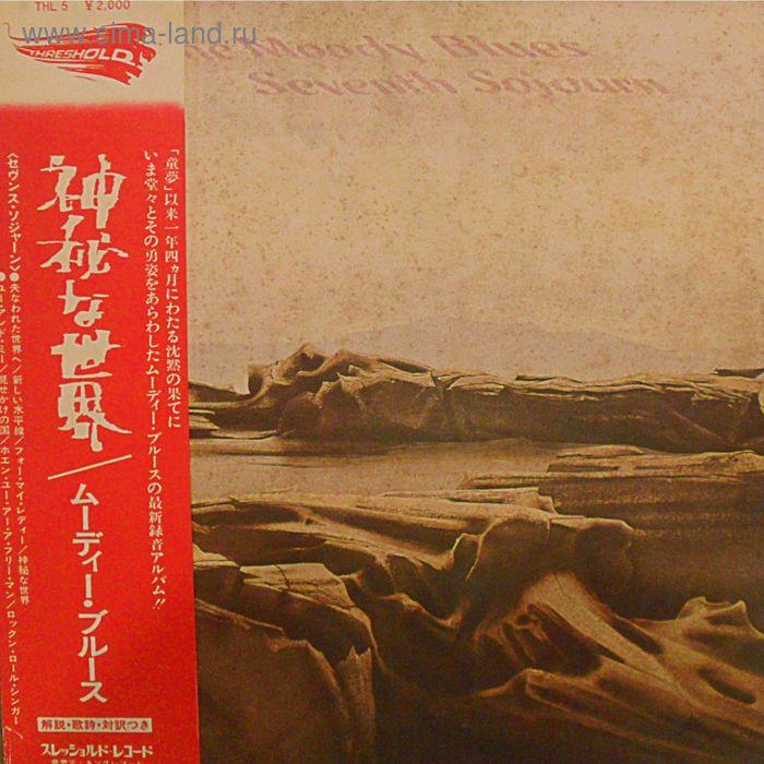Виниловая пластинка Moody Blues - Seventh Sojourn