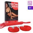 Эротическая игра «Территория соблазна» с наручниками, плёткой и фантами