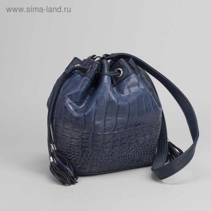 Сумка женская на стяжке шнурком, 1 отдел, 1 наружный карман, синий крокодил