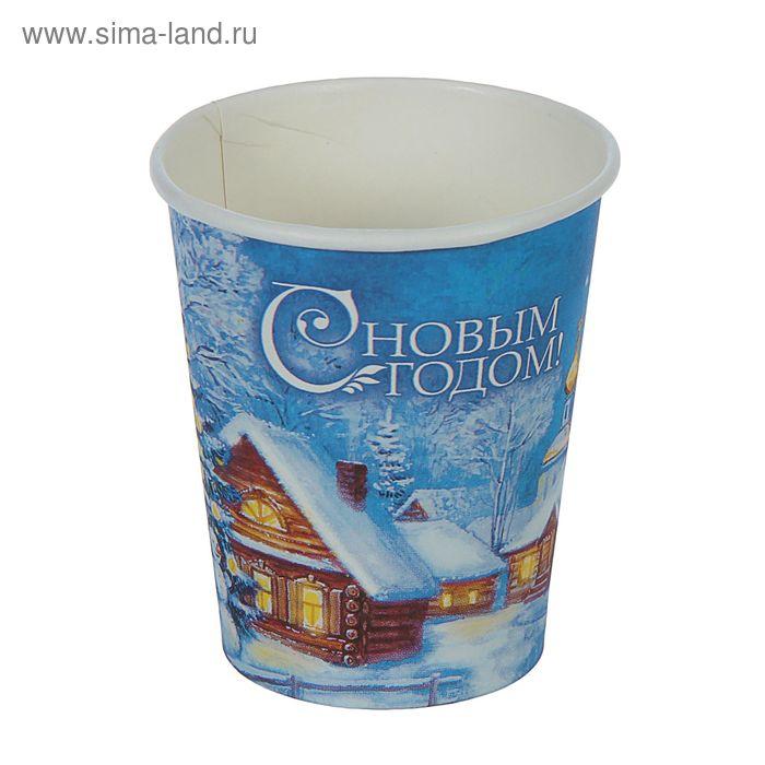 """Стакан бумажный """"С Новым годом"""" снежный город (250 мл)"""
