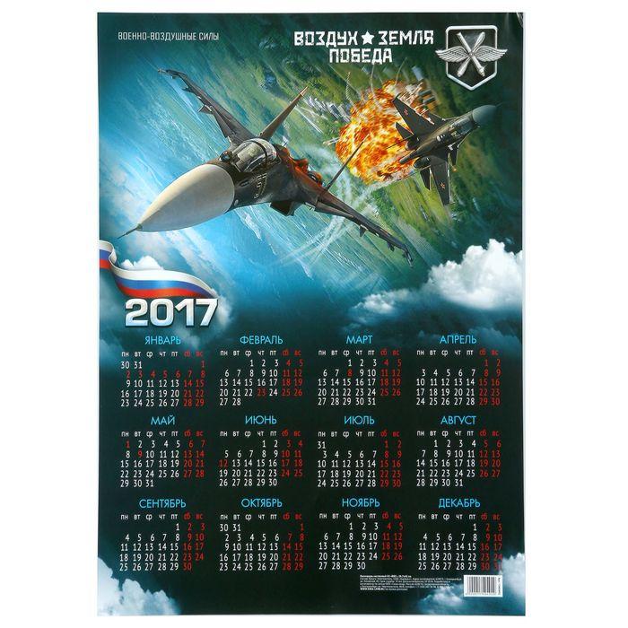 армейский календарь с фото
