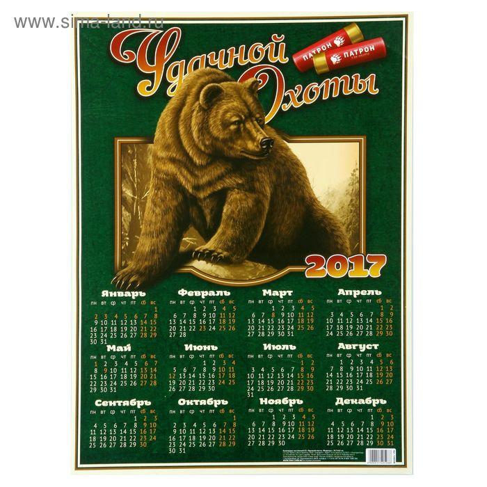 """Календарь листовой А3 """"Удачной охоты.Медведь"""""""