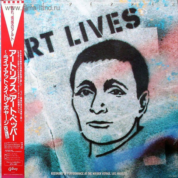 Виниловая пластинка Art Pepper - Art Lives