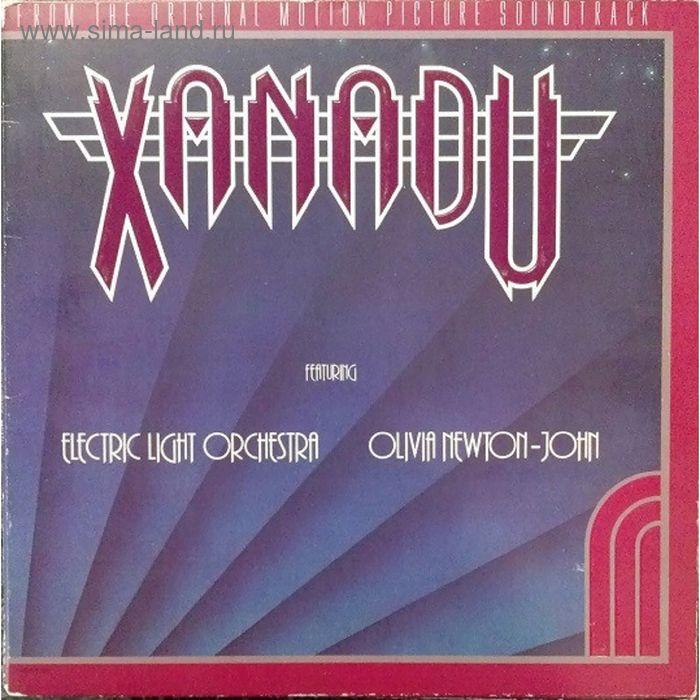 Виниловая пластинка Electric Light Orchestra / Olivia Newton-John - Xanadu