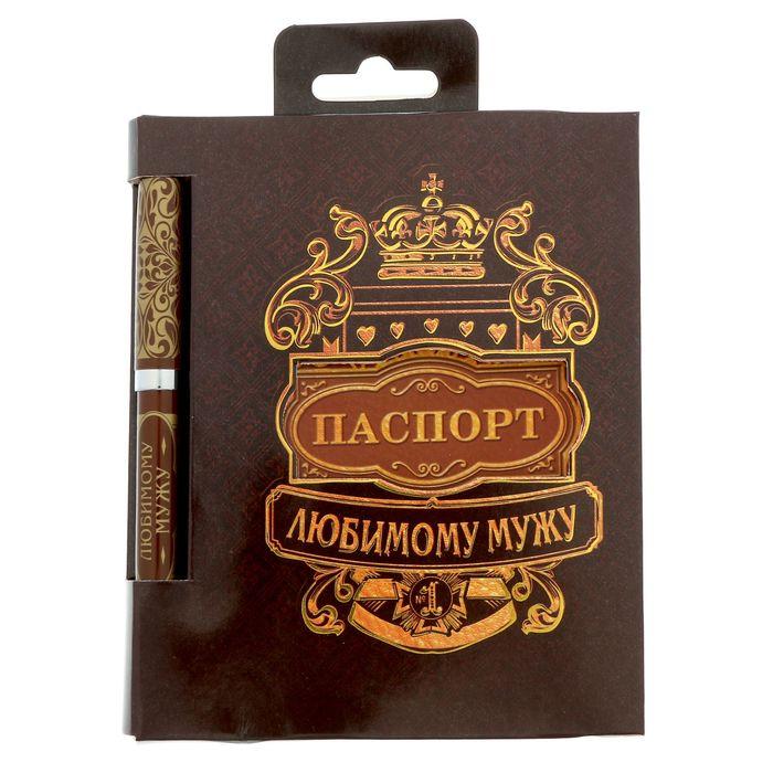 """Подарочный набор """"Любимому мужу"""": обложка для паспорта, ручка"""