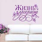 Наклейка‒трафарет интерьерная «Жизнь прекрасна», 47 × 32 см