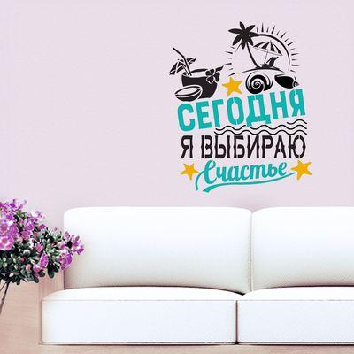 Наклейка‒трафарет интерьерная «Сегодня я выбираю счастье», 47 × 32 см