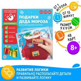 Магнитная игра «Подарки Деда Мороза», 48 карт, 10 магнитных деталей