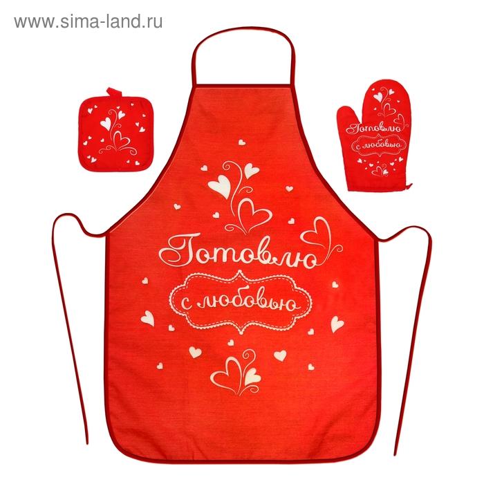 """Кухонный набор 3 пр. """"Collorista"""" Готовлю с любовью, фартук 50х70 см, варежка-прихватка 18х28 см, пр"""