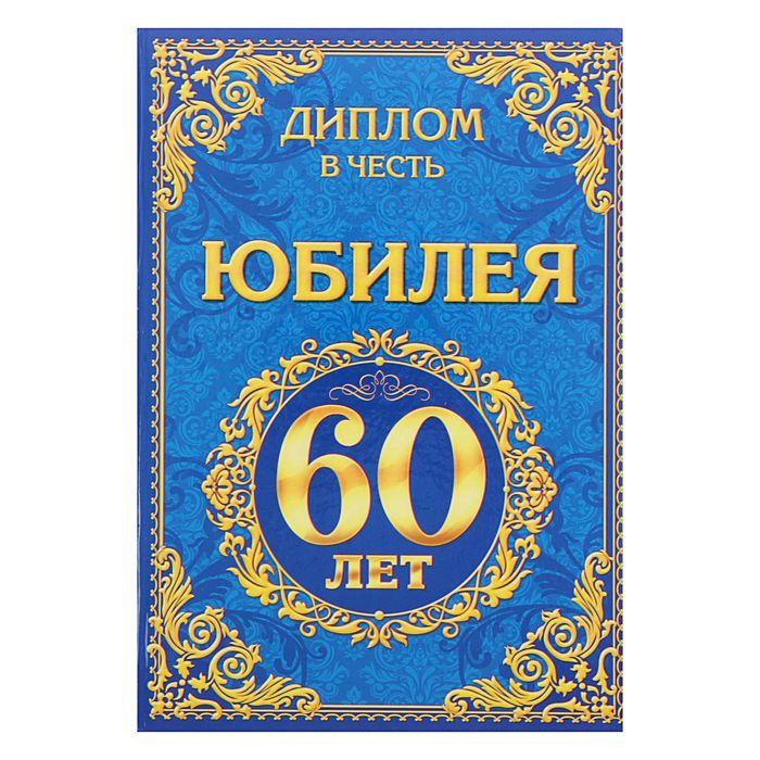 Диплом открытка на юбилей