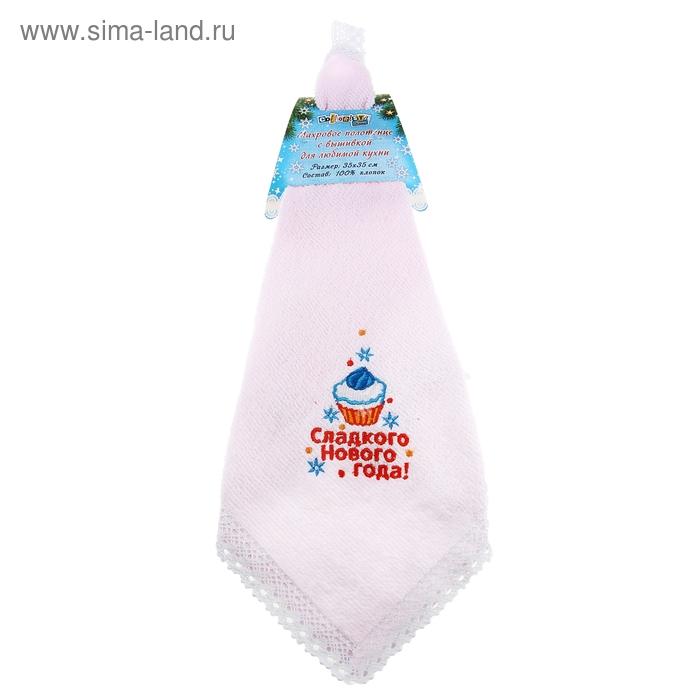 """Полотенце с вышивкой """"Collorista"""" """"Сладкого Нового года!"""" 35х35 см, хлопок, 300 гр/м2"""