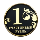 """Магнит денежный """"Счастливый рубль"""""""