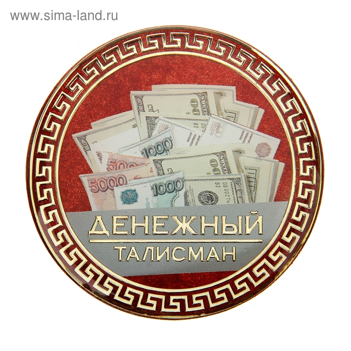 """Магнит денежный """"Денежный талисман"""""""