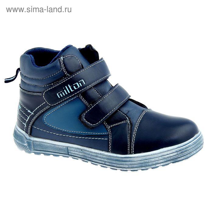 Ботинки для школьников мальчиков, размер 33, цвет синий (арт. SB-25722)
