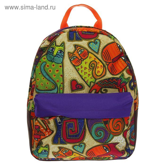 """Рюкзак молодёжный на молнии """"Коты"""", 1 отдел, 1 наружный карман, цветной"""