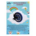 Чехлы на колёса детской коляски, набор 4 шт., полиэстер, цвета МИКС - фото 105546422