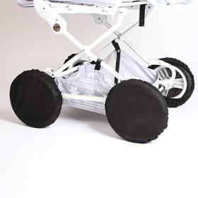 Чехлы на колёса детской коляски, набор 4 шт., спанбонд