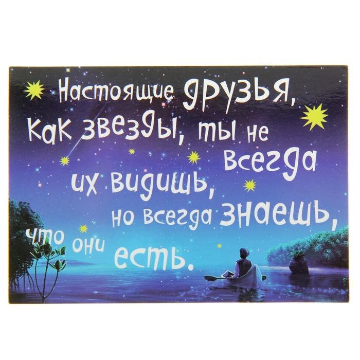 Картинки хорошие друзья как звезды, мороз