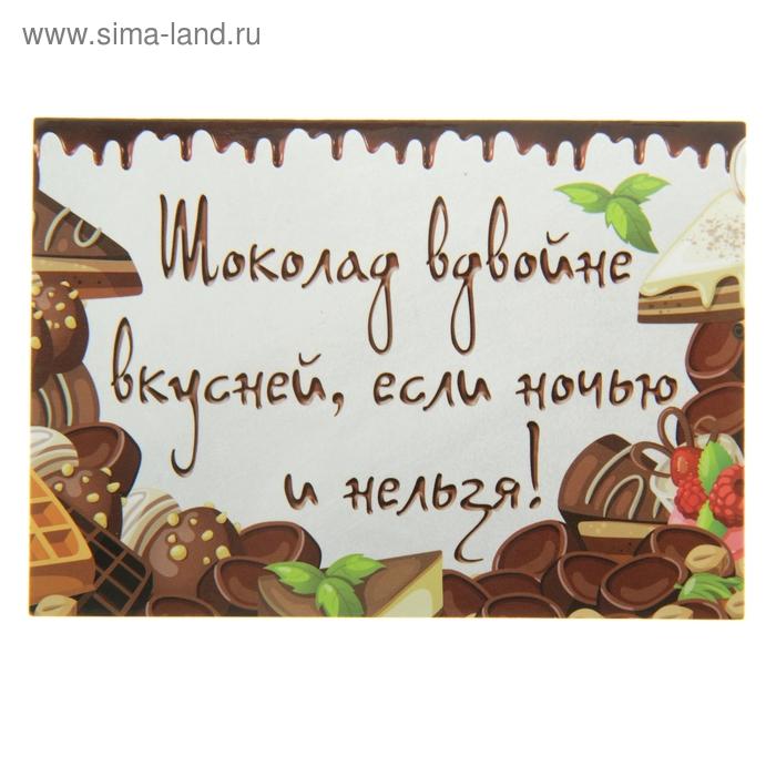 "Магнит паспарту ""Шоколад вдвойне вкусней"""